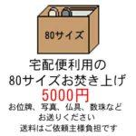 宅配便80サイズのお焚き上げ供養は5千円