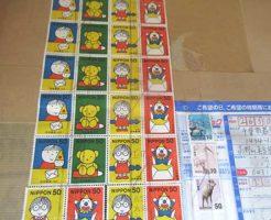 郵パックは切手が使えます